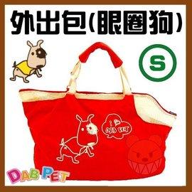 ~幸福寶貝寵物Go~ 製 DAB PET 眼圈狗~可拆式背狗袋 外出包 寵物包^(S號,紅