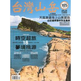 ~綠野山房~ 山岳 12.1月號 2013 2012 第105期 雙月刊 登山 休閒 雜誌