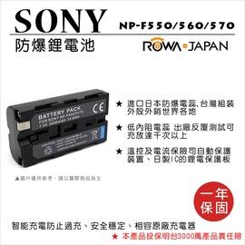 ROWA 樂華 FOR SONY NP~F550 560 570 F550 F570 電池