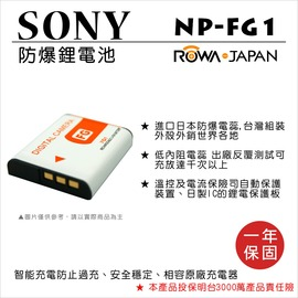 ROWA 樂華 FOR SONY NP~FG1 FG1 電池 外銷  充   一年