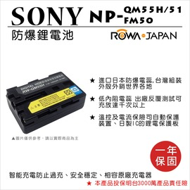 ROWA 樂華 FOR SONY NP~FM50 QM51 RM50 FM50 QM55H