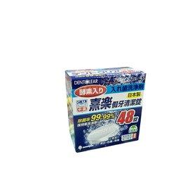 製 酵素假牙清潔錠 48錠 盒