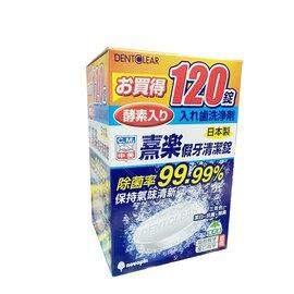 製 酵素假牙清潔錠 120錠 盒