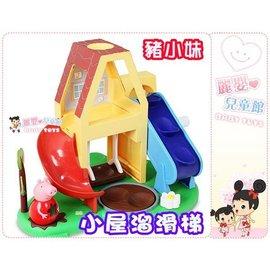 麗嬰兒童玩具館~YoYo TV -英國卡通-Peppa Pig 粉紅豬小妹不倒翁-小屋溜滑梯組-場景組