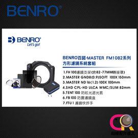 BENRO 百諾 MASTER FM1082系列方形濾鏡系統套組 勝興 貨 Dr相機