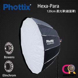 Phottix Pro Hexa~Para 120cm 柔光罩 雞蛋罩 for Bowen