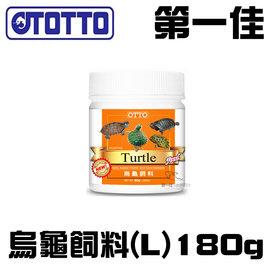 ^~第一佳水族寵物^~ OTTO奧圖 烏龜飼料 ^(L^)180g 500ml 爬蟲 陸龜