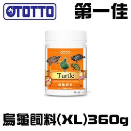 ^~第一佳水族寵物^~ OTTO奧圖 烏龜飼料 ^(XL^)360g 1000ml 爬蟲