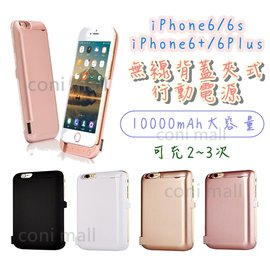 ~coni shop~iPhone6s 6s PLUS 無線背蓋夾式10000mAh行動電