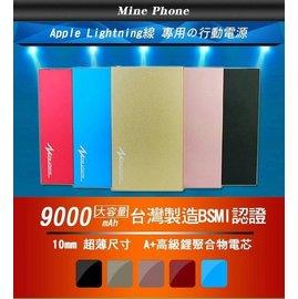 Mine Phone 9000mAh 鋁合金 行動電源 超薄 iPhone 6  接口 超