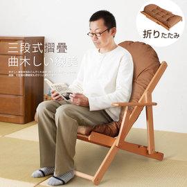 Finis非尼斯櫸木折疊休閒椅~駝棕色