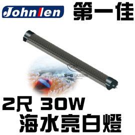 ^~第一佳 水族寵物^~ Johnlen中藍 多光譜LED水族燈 2尺30W 海水亮白燈