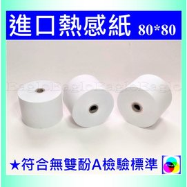 ~ 3 捲~80~80~12 mm 感熱紙捲 熱感紙 出單紙 出票紙 收據紙 點餐紙 菜單