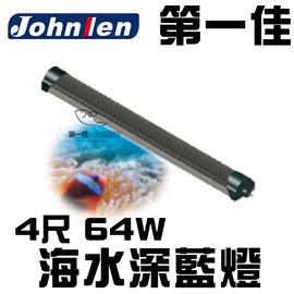 ^~第一佳 水族寵物^~ Johnlen中藍 多光譜LED水族燈 4尺64W 海水深藍燈
