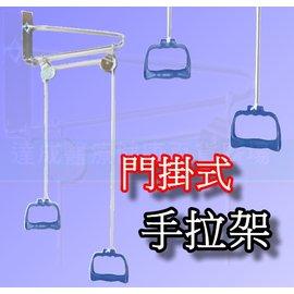 達成醫療 YAHO耀宏 YH221~1 門掛式手拉架 手部復健器材 手拉器^(贈N95口罩