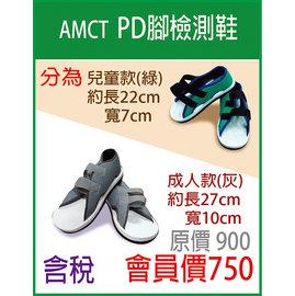 ISAT AMCT PD腳檢測鞋 尺寸大小 約長27cm 寬10cm 高9cm