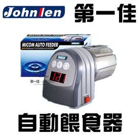 ^~第一佳 水族寵物^~ Johnlen中藍 新 微電腦自動餵食器 ABJ31