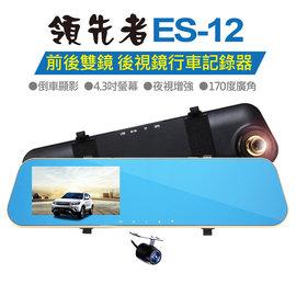 領先者 ES~12 夜視WDR加強 大廣角170度 前後雙鏡 防眩藍光後視鏡型行車記錄器(