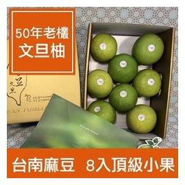 ~台南麻豆~50年老欉文旦柚8入 小果 ~