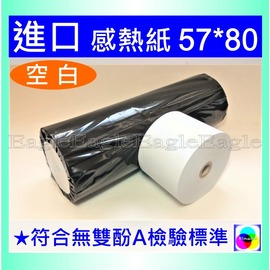 ~40捲~57^~80^~12mm 感熱紙捲 熱感紙 出單紙 出票紙 收據紙 點餐紙 菜單