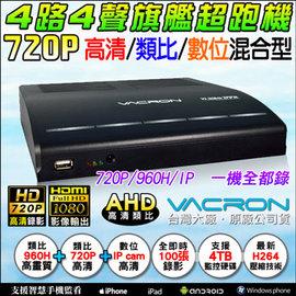 HD720P AHD4路 大廠 VACRON AHD監控主機 4路DVR4聲 高清  類比