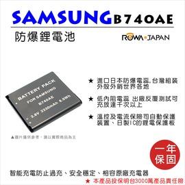 ROWA 樂華 FOR SAMSUNG B740AE 電池 外銷  充   一年 NX m