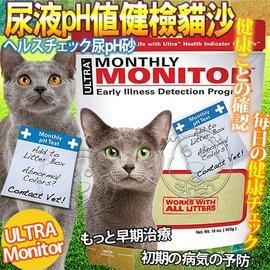 美國 Ultra pet 型貓寓所貓砂~尿液pH值健檢沙~16oz