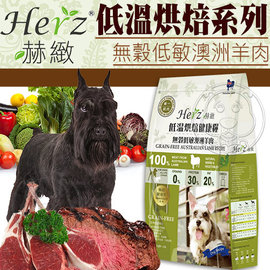 Herz赫緻~低溫烘焙健康狗糧~無穀低敏澳洲羊肉~908g