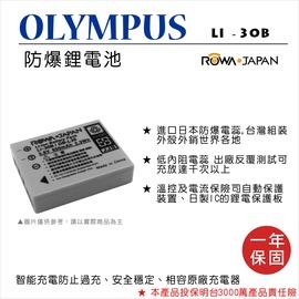 ROWA 樂華 FOR Olympus LI~30B DB~L30 LI30B 電池 外銷