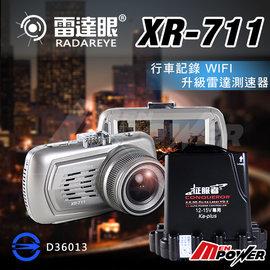 ~禾笙科技~  征服者 雷達眼 XR~711 行車記錄器 WIFI 雷達測速器 廣角170