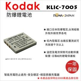 ROWA 樂華 FOR KODAK KLIC~7005^(NP40^) KLIC7005