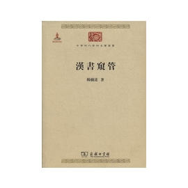 ~大路書屋~中華 學術名著叢書 漢書窺管  書 大陸書
