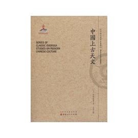 ~大路書屋~近代海外漢學名著叢刊.歷史文化與社會經濟 中國上古天文  書 大陸書