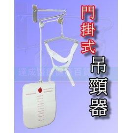 達成醫療 YAHO耀宏 YH221~2 門掛式吊頸器 頸部復健器材 拉頸器^(贈N95口罩