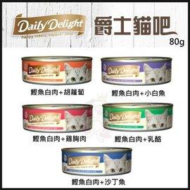 ~GOLD~~兩箱 ~Daily Delight ~爵士貓吧 機能化毛餐~主食罐80克^(