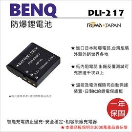 ROWA 樂華 FOR BENQ DLI~217 DLI217  CNP40  電池 外銷