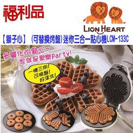^( 品^)~獅子心~ ^(可替換烤盤^)迷你三合一點心機LCM~133C  鬆餅 甜甜圈
