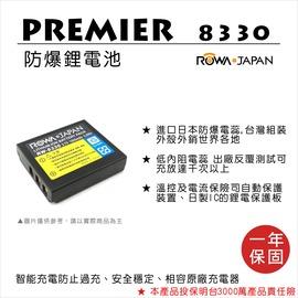 ROWA 樂華 FOR PREMIER 8330 電池 外銷  充   一年