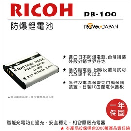 ROWA 樂華 FOR RICOH DB~100^(LI50B^) DB100 電池 外銷