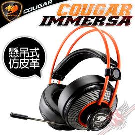 PC PARTY   美洲獅 COUGAR IMMERSA 競技 電競耳機麥克風
