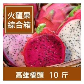 高雄橋頭~有機火龍果~3色^(白色 粉紅色 紅色^)綜合箱~10斤