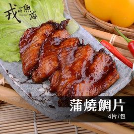 ~蒲燒鯛4片 包~ 最肥美的腹部,油脂豐富,肉質超細嫩~戎的魚店~