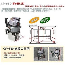 CP~S80~工具先生~ RIZUMU╱電子式 雷射 墨線儀 水平儀^(4V4H1D^)∼