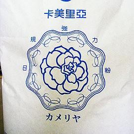 ~日規麵粉~1kg 包~1包 組~洽發 ◆~卡美里亞~◆ 標榜日規麵粉 吸水性更勝 昭和霓