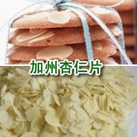 ~純杏仁片~300g 包~1包 組~美國 生的杏仁薄片 用於烘焙麵包  蛋糕  餅乾 特別