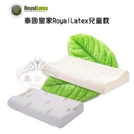 泰國皇家RoyalLatex兒童枕 純天然乳膠枕 保護頸椎兒童