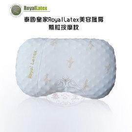泰國皇家RoyalLatex美容顆粒護肩按摩枕 純天然乳膠枕  蝶形枕