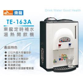 東龍12L溫熱開飲機 飲水機TE-163A =微電腦觸控式面板=