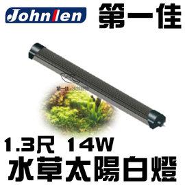 ^~第一佳 水族寵物^~ Johnlen中藍 多光譜LED水族燈 1.3尺14W 水草太陽