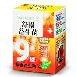台塑生醫 舒暢益生菌~30包入~3盒